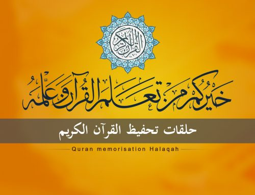 Quran memorization Halaqah