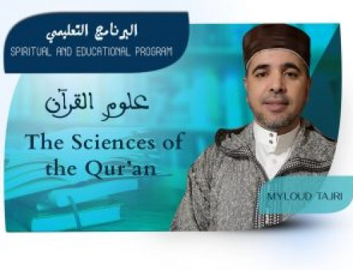 Quran Sciences