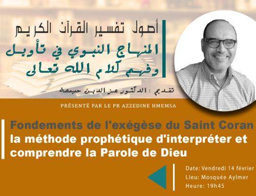 Fondements de l'exégèse du Saint Coran