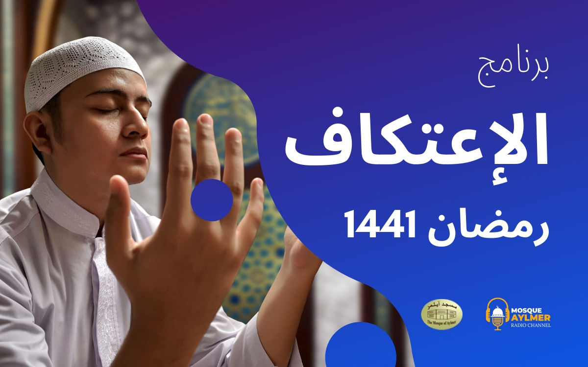 Itikaf-1441