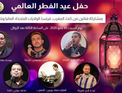 Fête de Eid El-Fitr