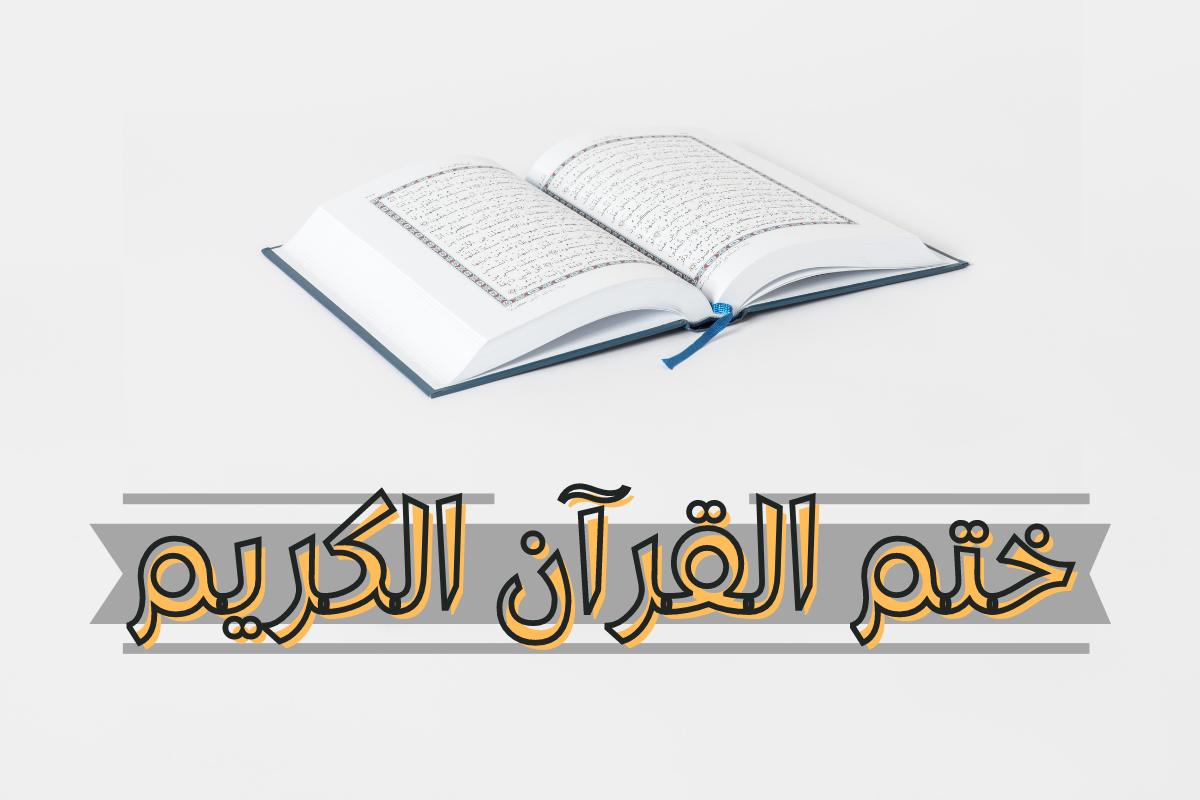 ختم القرآن الكريم